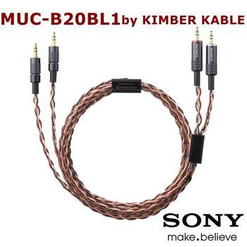 SONY MUC-B20BL1 MDR-Z7專用 平衡接續 專業升級替換線材