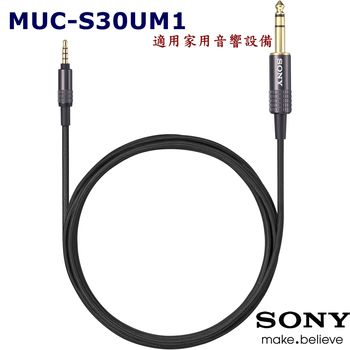 SONY MUC-S30UM1 MDR-1A ATH-MSR7 高音質耳機升級線