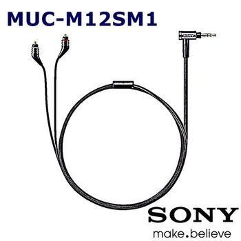 SONY MUC-M12SM1 適XBA-Z5 XBA-A3 A2 H3 H2 原廠手工升級線