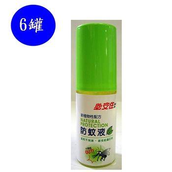 【必安住】天然植物防蚊液80ml-(6入)