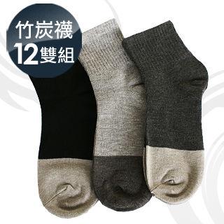 【AILIMI】台灣製造森呼吸竹炭1/2休閒襪(12雙組)