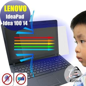 【EZstick】Lenovo IdeaPad Idea 100 14吋 筆電專用 防藍光護眼 鏡面螢幕貼 靜電吸附 (鏡面螢幕貼)