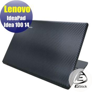 【EZstick】Lenovo IdeaPad Idea 100 14吋 系列專用 Carbon 立體紋機身保護膜 (DIY包膜)