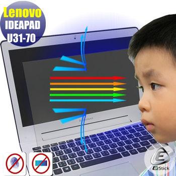 【EZstick】Lenovo IdeaPad U31-70 筆電專用 防藍光護眼 鏡面螢幕貼 靜電吸附 (鏡面螢幕貼)