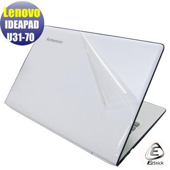 【EZstick】Lenovo IdeaPad U31-70 系列專用 二代透氣機身保護膜 (DIY包膜)