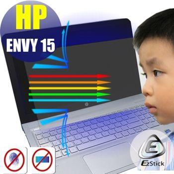 【EZstick】HP ENVY 15 筆電專用 防藍光護眼 霧面螢幕貼 靜電吸附 (霧面螢幕貼)