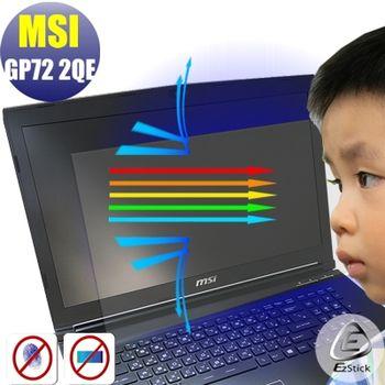 【EZstick】MSI GP72 2QE 筆電專用 防藍光護眼 鏡面螢幕貼 靜電吸附 (鏡面螢幕貼)