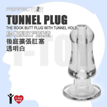 【透明白】美國 Perfect Fit Brand 鳥嘴型肛門隧道後庭擴張肛塞 THE ROOK TUNNEL PLUG CLEAR