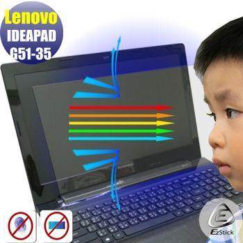 【EZstick】Lenovo IdeaPad G51 G51-35 筆電專用 防藍光護眼 霧面螢幕貼 靜電吸附 (霧面螢幕貼)