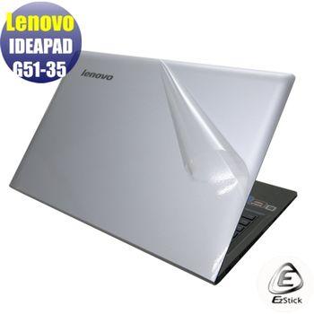 【EZstick】Lenovo IdeaPad G51 G51-35 系列專用 二代透氣機身保護膜 (DIY包膜)