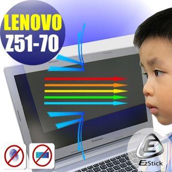 【EZstick】Lenovo IdeaPad Z51 Z51-70 筆電專用 防藍光護眼 霧面螢幕貼 靜電吸附 (霧面螢幕貼)