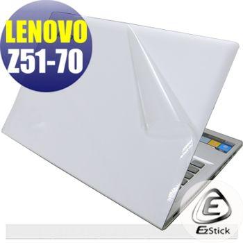 【EZstick】Lenovo IdeaPad Z51 Z51-70 系列專用 二代透氣機身保護膜 (DIY包膜)