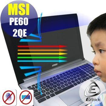 【EZstick】MSI PE60 2QE 筆電專用 防藍光護眼 霧面螢幕貼 靜電吸附 (霧面螢幕貼)