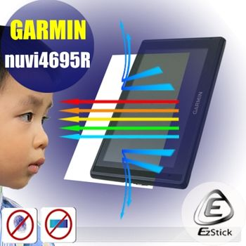【EZstick】GARMIN NUVI 4695R 專用 防藍光護眼 霧面螢幕貼 靜電吸附 (霧面螢幕貼)