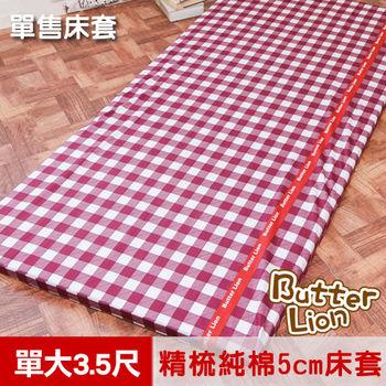 【奶油獅】格紋系列-台灣製造-100%精梳純棉5CM床墊專用布套-單人加大3.5尺