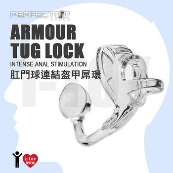 【透明白標準型】美國 Perfect Fit Brand 肛門球連結盔甲屌環 ARMOUR TUG LOCK Intense Anal Stimulation CLEAR