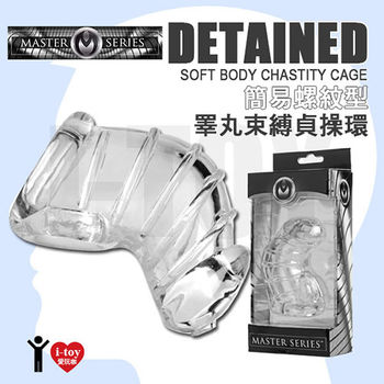 美國 XR brands 簡易螺紋型睪丸束縛貞操環 DETAINED SOFT BODY Chastity Cage