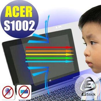 【EZstick】ACER Aspire One 10 S1002 平板專用 防藍光護眼鏡面螢幕貼 靜電吸附 抗藍光