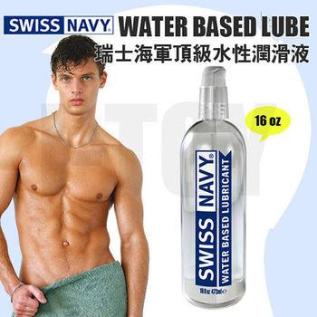 【16oz】美國 SWISS NAVY 瑞士海軍頂級水性潤滑液 WATER BASED LUBE