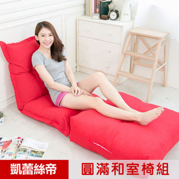 【凱蕾絲帝】台灣製造 五段式專利設計 航空母鑑圓滿和室椅+胖胖坐墊-二件組-兩色可選