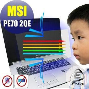 【EZstick】MSI PE70 2QE 筆電專用 防藍光護眼 鏡面螢幕貼 靜電吸附 (鏡面螢幕貼)