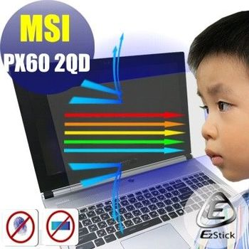 【EZstick】MSI PX60 2QD 筆電專用 防藍光護眼 鏡面螢幕貼 靜電吸附 (鏡面螢幕貼)