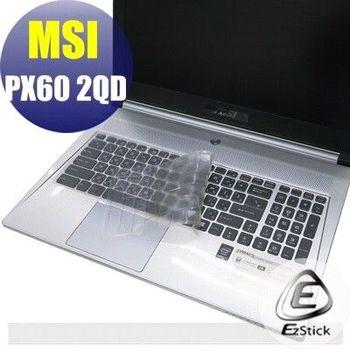 【EZstick】MSI PX60 2QD 系列專用 奈米銀抗菌 TPU 鍵盤保護膜