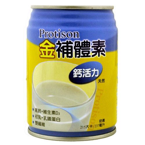 【金補體素營養奶水237mlX24入】鈣活力 天然原味不甜