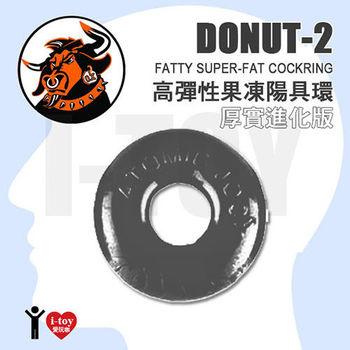 【透明黑】美國剽悍公牛 高彈性果凍陽具環第二代厚實進化版 DO-NUT-2 FATTY SUPER-FAT COCKRING