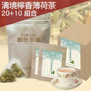 【寶島咖啡】清境檸香薄荷茶10+20組合