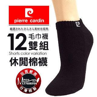 【皮爾卡登】船型緞帶毛巾底運動襪(12雙組#PC262)