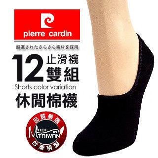 【皮爾卡登】男淺口防滑隱形襪(12雙組#PC282)