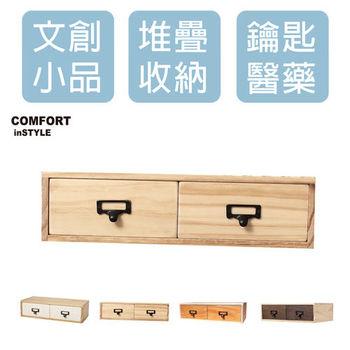 CiS [自然行] 實木家具 工業風收納子母組M款-中框+2抽屜(胡桃咖啡色)