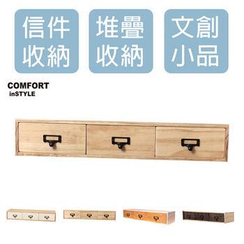 CiS [自然行] 實木家具 工業風收納子母組M款-大框+3抽屜(溫暖柚木色)