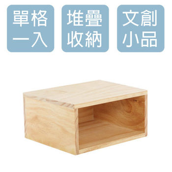 CiS [自然行] 實木家具 工業風收納組M款-小框(扁柏自然色)