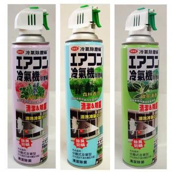 (安德生)冷氣機清潔劑420ml-清新Villa綠茶清香森林香芬(3入/1組)