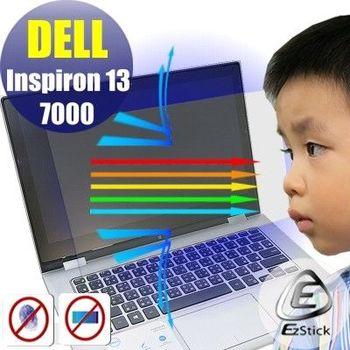 【EZstick】DELL Inspiron 13 7000 筆電專用 防藍光護眼 鏡面螢幕貼 靜電吸附 (鏡面螢幕貼)