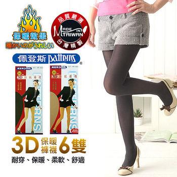 【佩登斯】 50丹尼3D保暖彈性褲襪(6雙組#MF500)