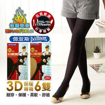 【佩登斯】80丹尼3D絲絨保暖彈性褲襪(6雙組#MF800)