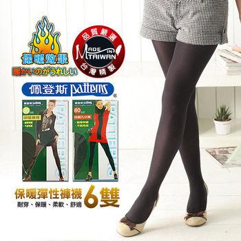 【佩登斯】80丹尼保暖彈性褲襪(6雙組#980P)