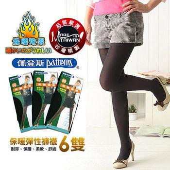 【佩登斯】50丹尼俏麗褲襪(6雙組#950P)