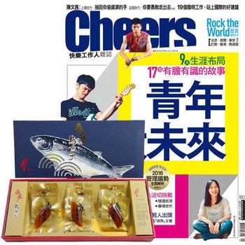 Cheers快樂工作人雜誌(1年12期)+ 鱻采頂級烏魚子一口吃(12片裝/2盒組)
