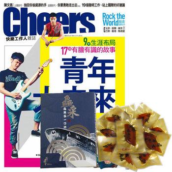 Cheers快樂工作人雜誌(1年12期)+ 鱻采頂級烏魚子一口吃(10片裝/2盒組)