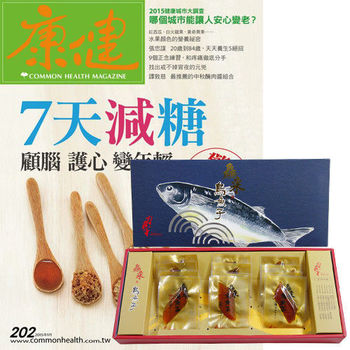 康健雜誌(1年12期)+ 鱻采頂級烏魚子一口吃(12片裝/2盒組)