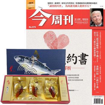 今周刊(半年26期)+ 鱻采頂級烏魚子一口吃(12片裝/2盒組)