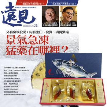 遠見雜誌(1年12期)+ 鱻采頂級烏魚子一口吃(12片裝/2盒組)