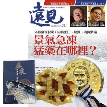 遠見雜誌(1年12期)+ 鱻采頂級烏魚子一口吃(10片裝/2盒組)