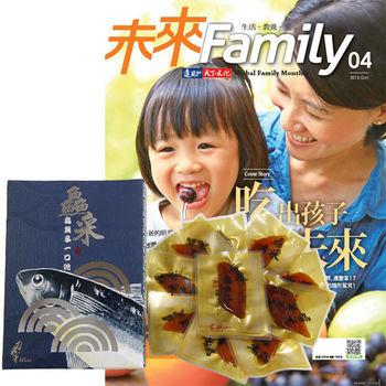 未來Family(1年12期)+ 鱻采頂級烏魚子一口吃(10片裝/2盒組)