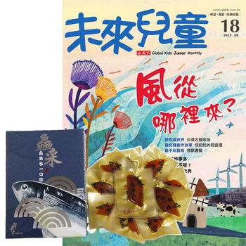 未來兒童(1年12期)+ 鱻采頂級烏魚子一口吃(10片裝/2盒組)