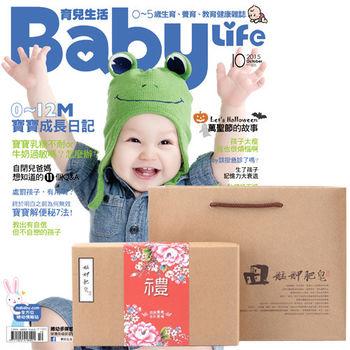 育兒生活(1年12期)+ 艋舺肥皂精選禮盒(9選1)